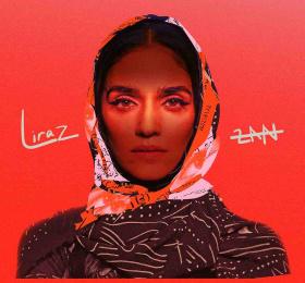 Lazy Sunday : Liraz